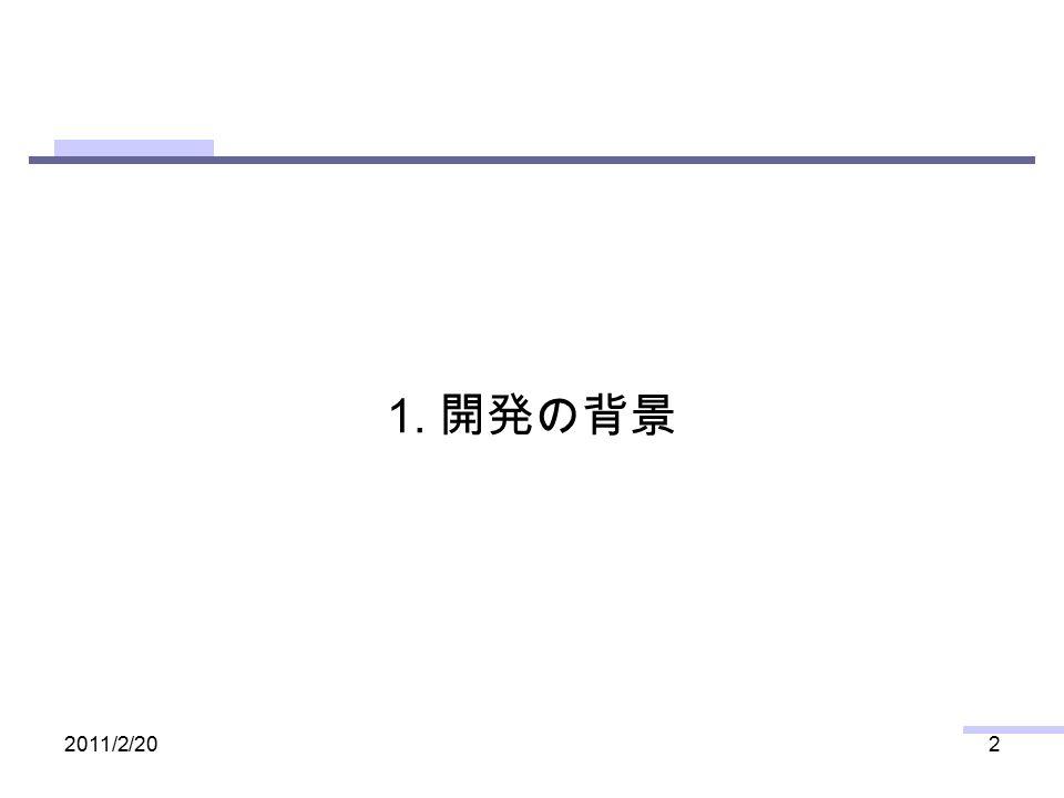 1. 開発の背景 2011/2/202