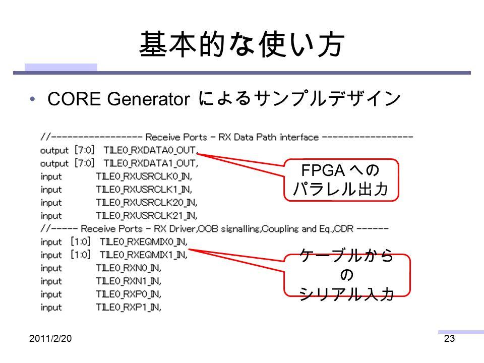 基本的な使い方 CORE Generator によるサンプルデザイン 2011/2/2023 FPGA への パラレル出力 ケーブルから の シリアル入力