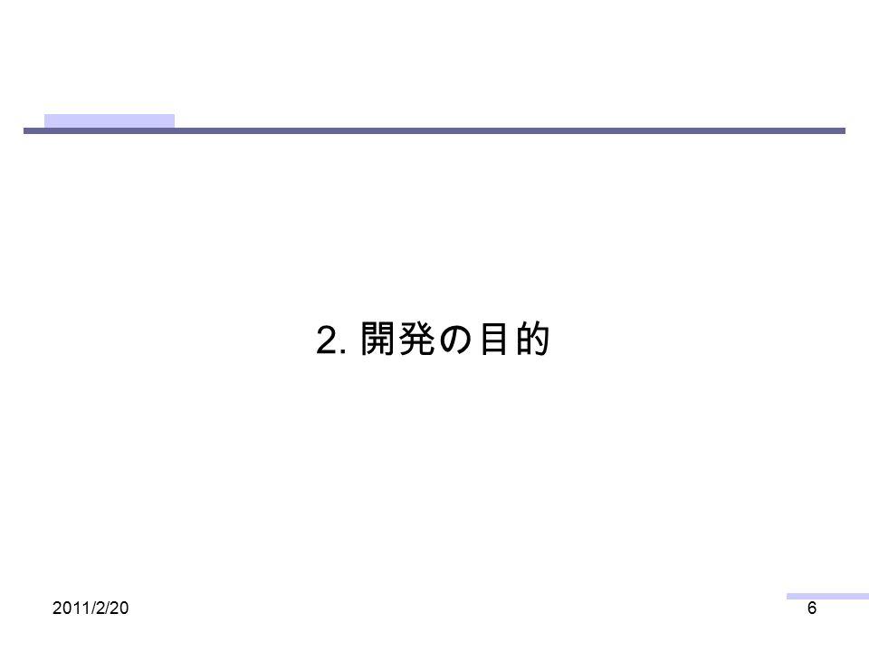 2. 開発の目的 2011/2/206