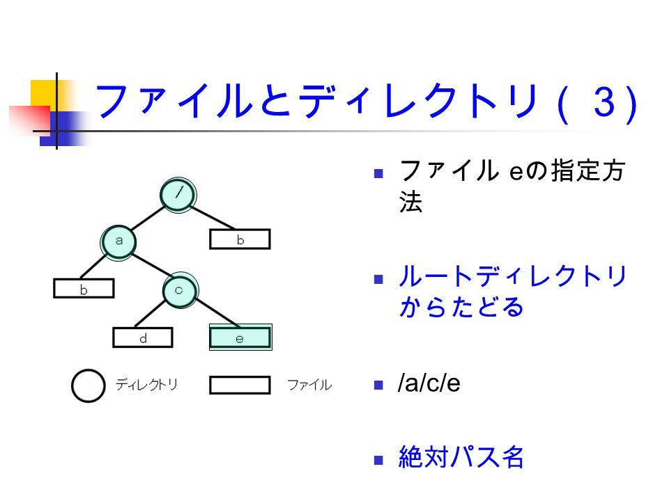 ファイルとディレクトリ(3 ) ファイル e の指定方 法 ルートディレクトリ からたどる /a/c/e 絶対パス名