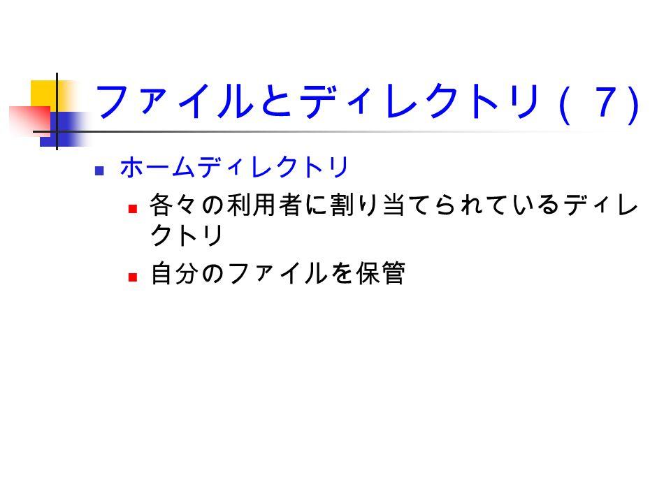 ファイルとディレクトリ(7 ) ホームディレクトリ 各々の利用者に割り当てられているディレ クトリ 自分のファイルを保管