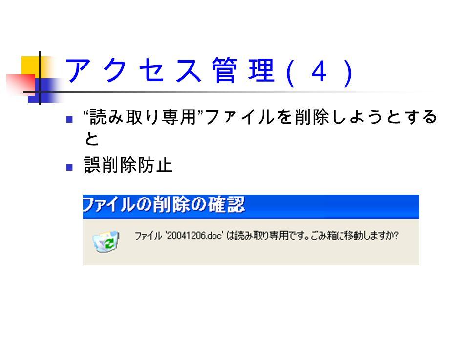 ア ク セ ス 管 理(4) 読み取り専用 ファイルを削除しようとする と 誤削除防止