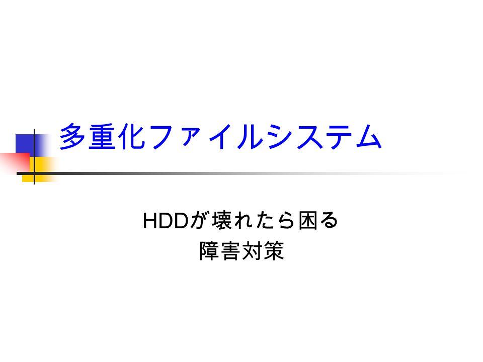 多重化ファイルシステム HDD が壊れたら困る 障害対策