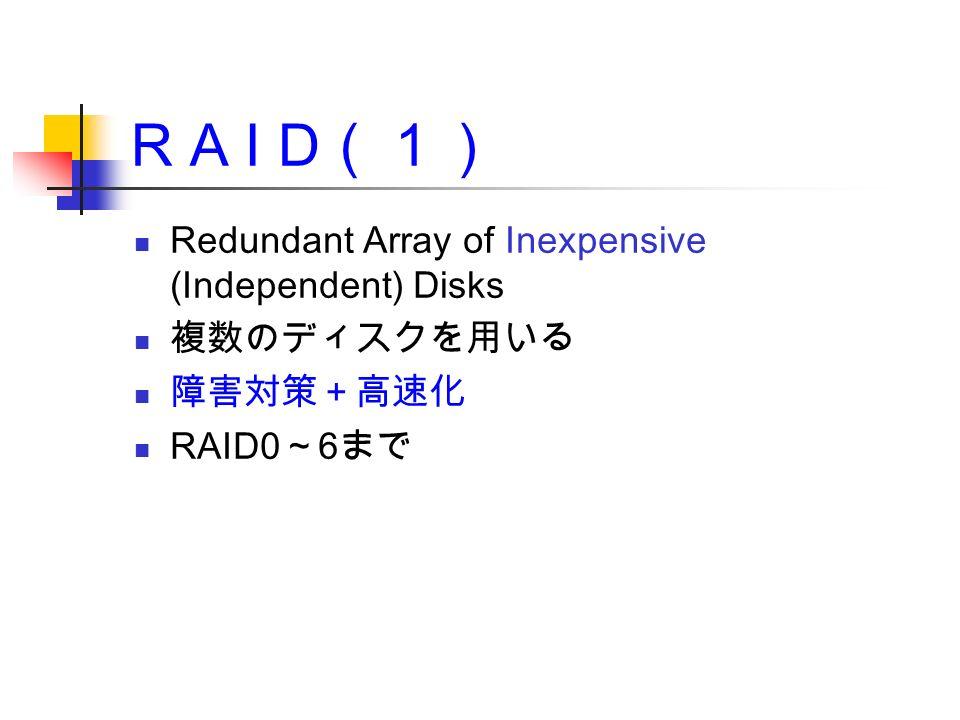 R A I D (1) Redundant Array of Inexpensive (Independent) Disks 複数のディスクを用いる 障害対策+高速化 RAID0 ~ 6 まで