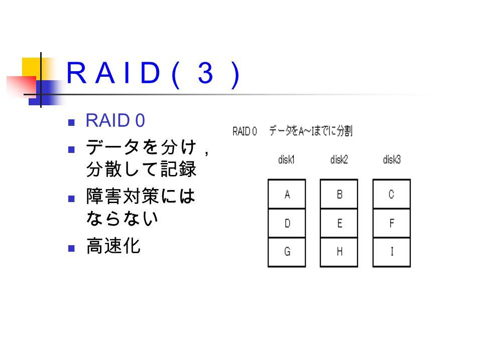R A I D (3) RAID 0 データを分け, 分散して記録 障害対策には ならない 高速化