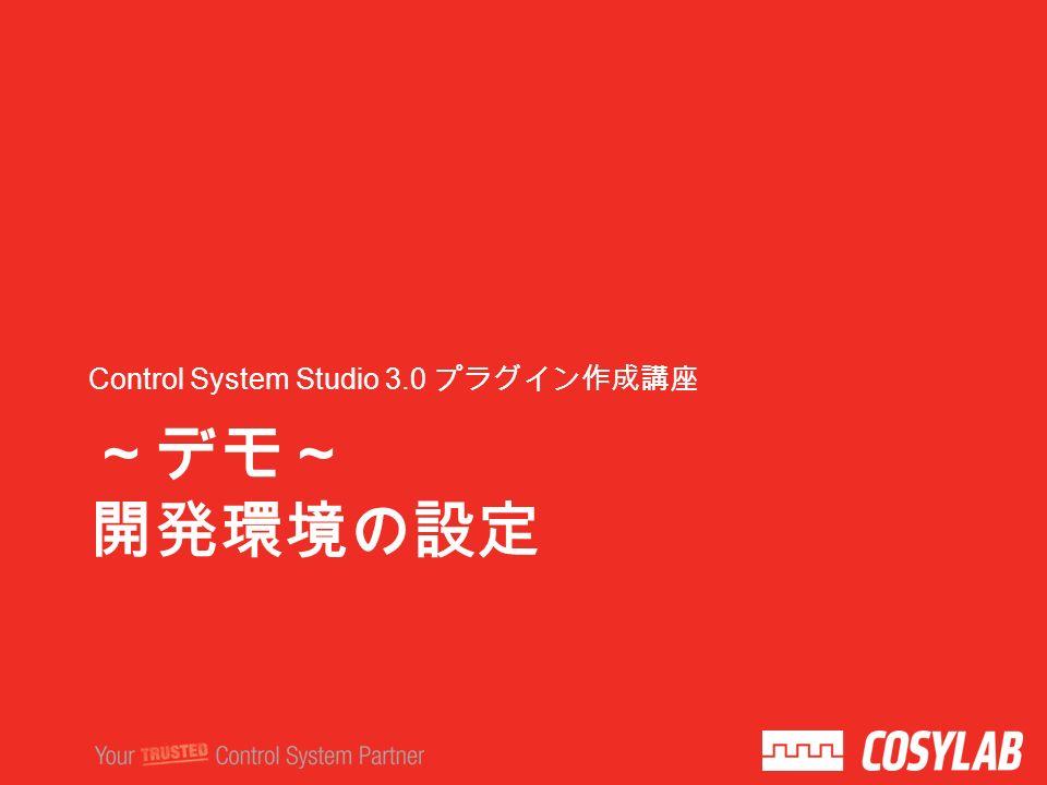 ~デモ~ 開発環境の設定 Control System Studio 3.0 プラグイン作成講座