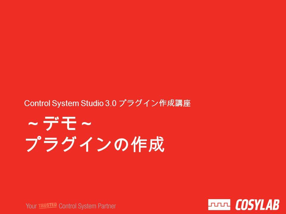 ~デモ~ プラグインの作成 Control System Studio 3.0 プラグイン作成講座