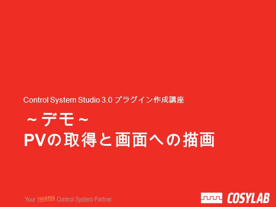 ~デモ~ PV の取得と画面への描画 Control System Studio 3.0 プラグイン作成講座