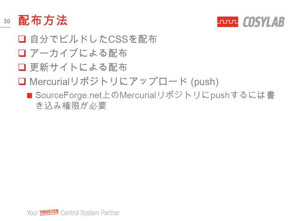  自分でビルドした CSS を配布  アーカイブによる配布  更新サイトによる配布  Mercurial リポジトリにアップロード (push) SourceForge.net 上の Mercurial リポジトリに push するには書 き込み権限が必要 配布方法 30