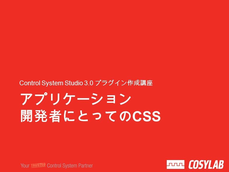アプリケーション 開発者にとっての CSS Control System Studio 3.0 プラグイン作成講座