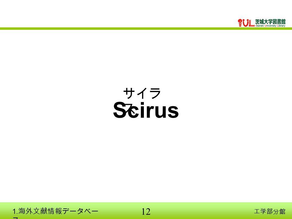 12 工学部分館 Scirus サイラ ス 1. 海外文献情報データベー ス