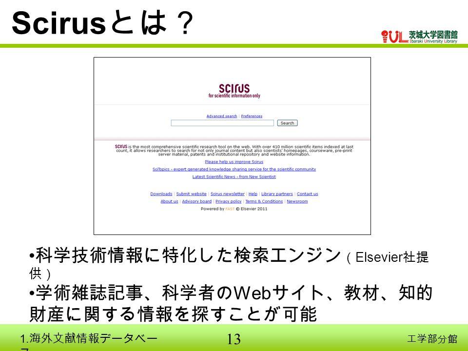 13 工学部分館 Scirus とは? 科学技術情報に特化した検索エンジン ( Elsevier 社提 供) 学術雑誌記事、科学者の Web サイト、教材、知的 財産に関する情報を探すことが可能 1.