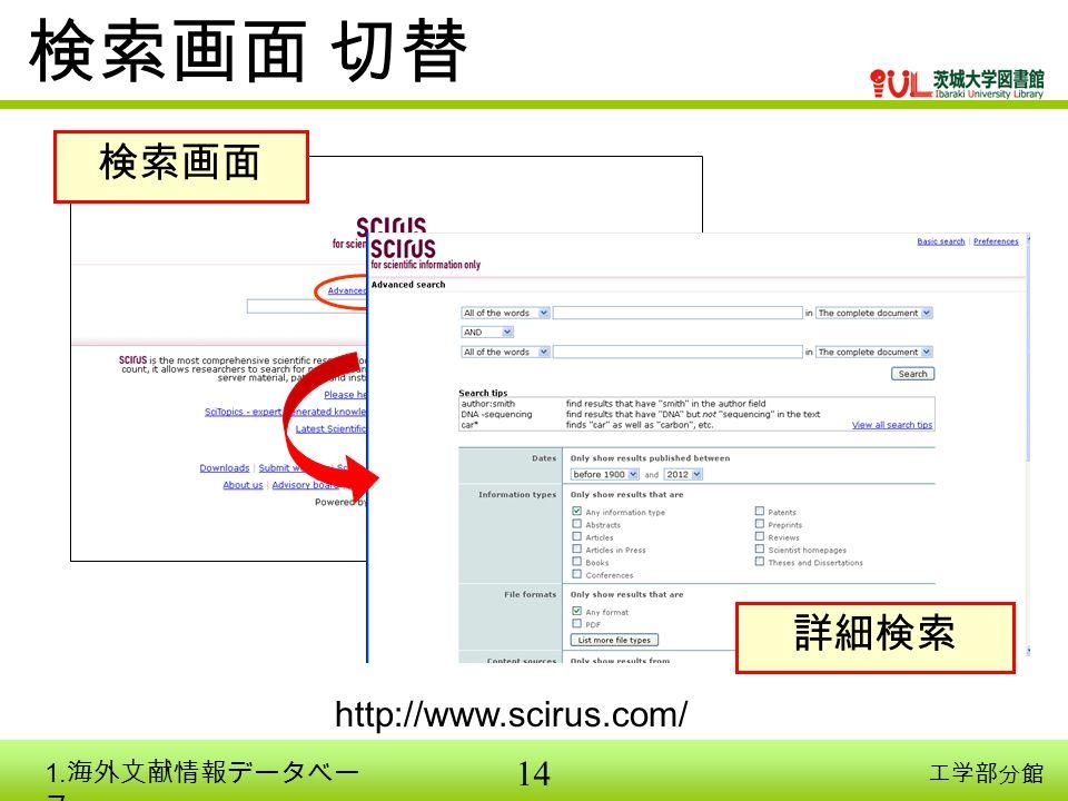 14 工学部分館 検索画面 切替 検索画面 詳細検索 http://www.scirus.com/ 1. 海外文献情報データベー ス