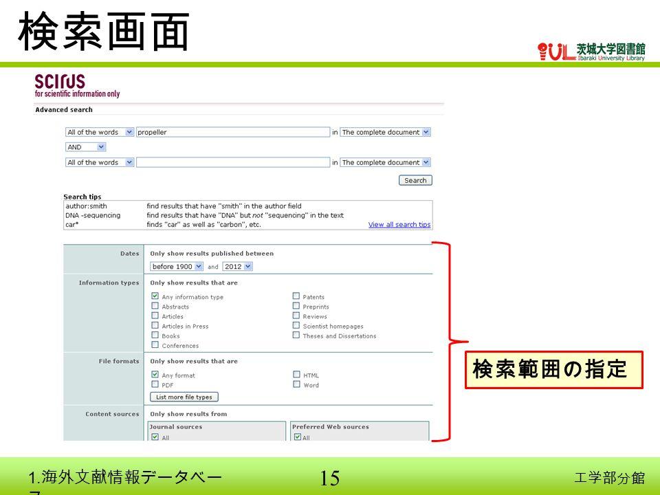 15 工学部分館 検索画面 検索範囲の指定 1. 海外文献情報データベー ス