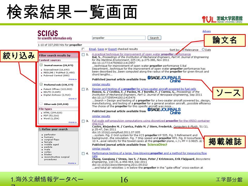 16 工学部分館 検索結果一覧画面 掲載雑誌 論文名 ソース 絞り込み 1. 海外文献情報データベー ス