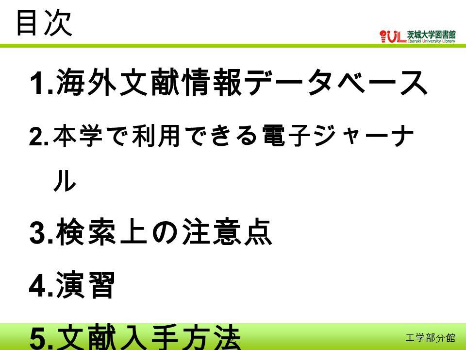 2 目次 1. 海外文献情報データベース 2. 本学で利用できる電子ジャーナ ル 3. 検索上の注意点 4. 演習 5. 文献入手方法