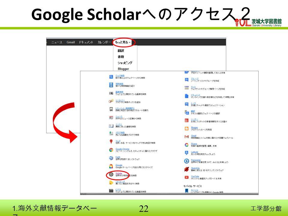 22 工学部分館 Google Scholar へのアクセス 2 1. 海外文献情報データベー ス