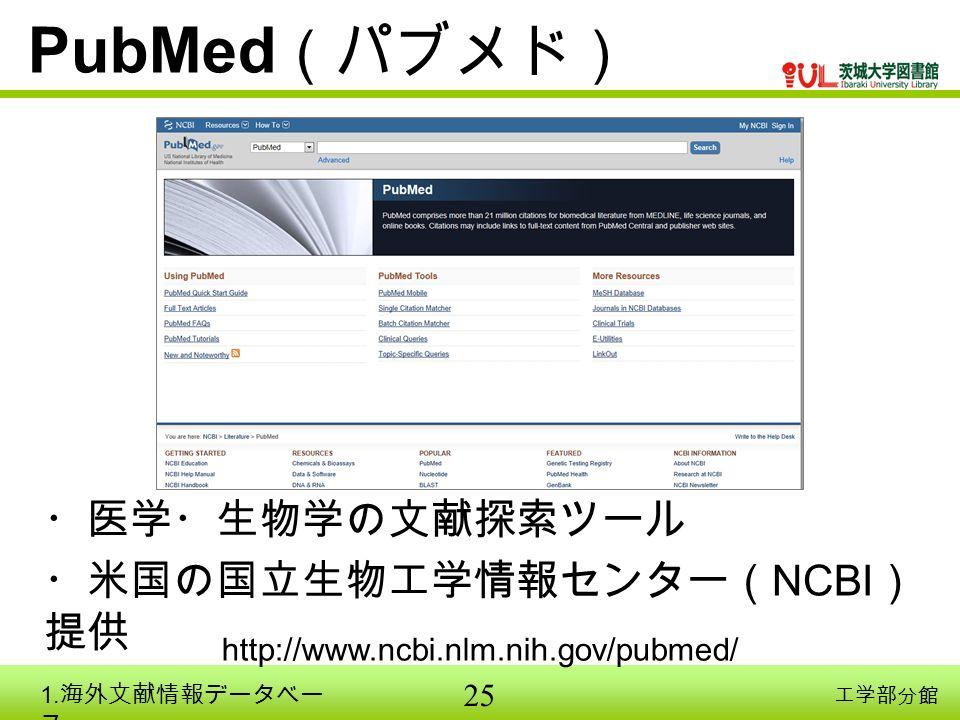25 工学部分館 PubMed (パブメド) ・医学・生物学の文献探索ツール ・米国の国立生物工学情報センター( NCBI ) 提供 http://www.ncbi.nlm.nih.gov/pubmed/ 1.
