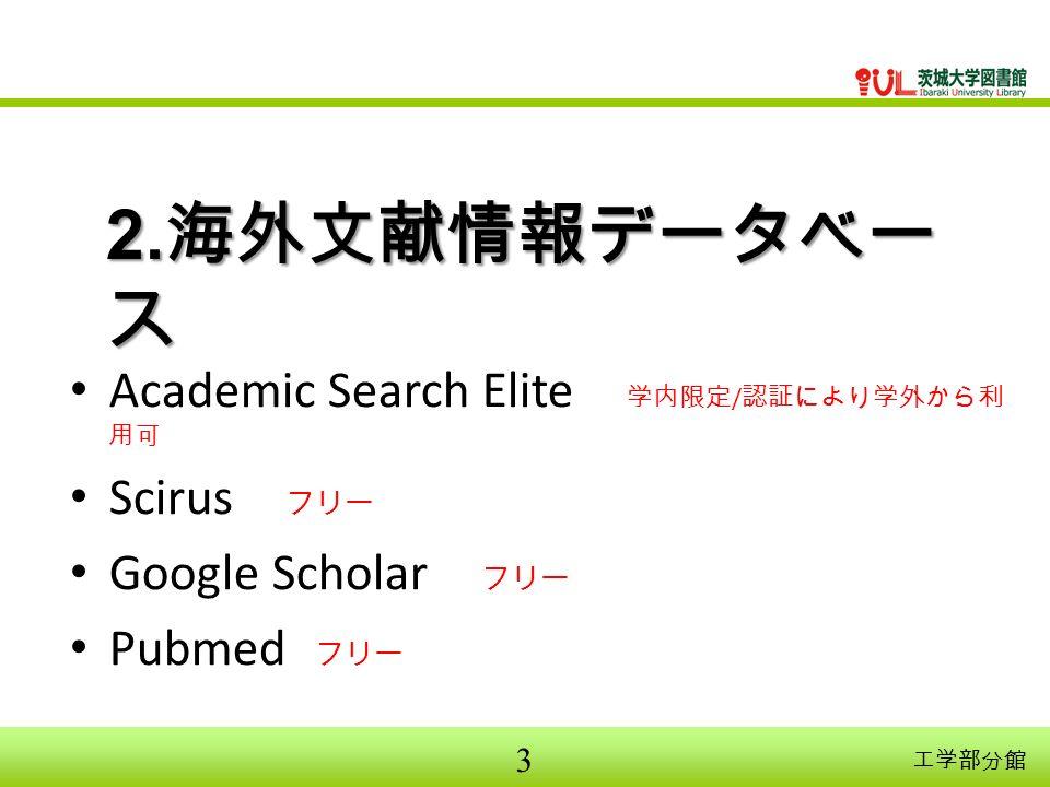 3 工学部分館 Academic Search Elite 学内限定 / 認証により学外から利 用可 Scirus フリー Google Scholar フリー Pubmed フリー 2.