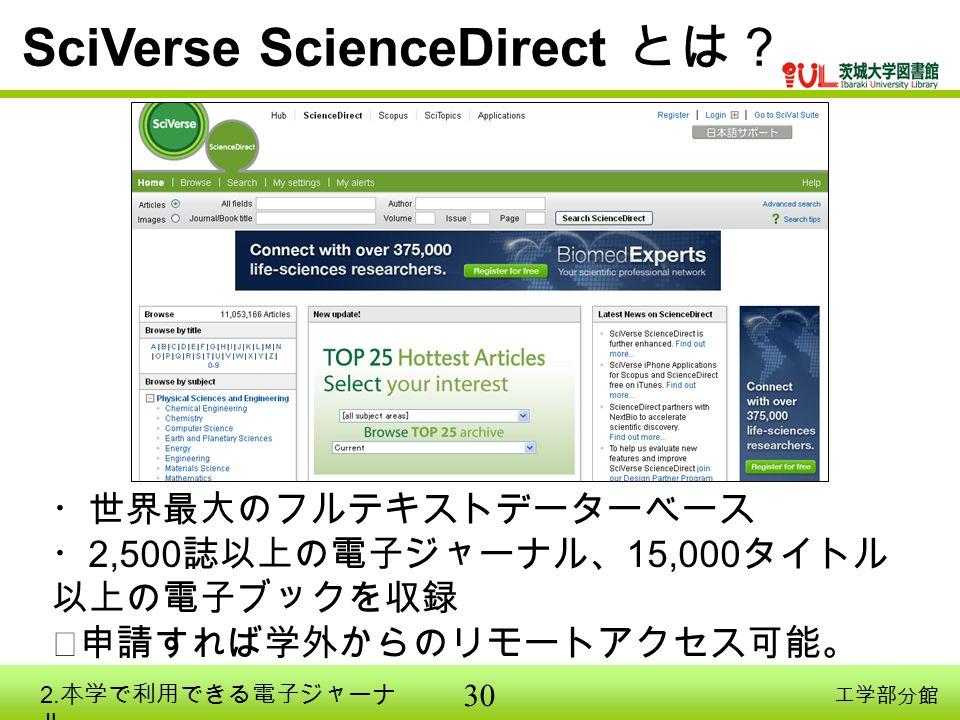 30 工学部分館 SciVerse ScienceDirect とは? ・世界最大のフルテキストデーターベース ・ 2,500 誌以上の電子ジャーナル、 15,000 タイトル 以上の電子ブックを収録 ※申請すれば学外からのリモートアクセス可能。 2.