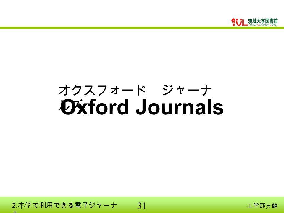 31 工学部分館 Oxford Journals オクスフォード ジャーナ ルズ 2. 本学で利用できる電子ジャーナ ル