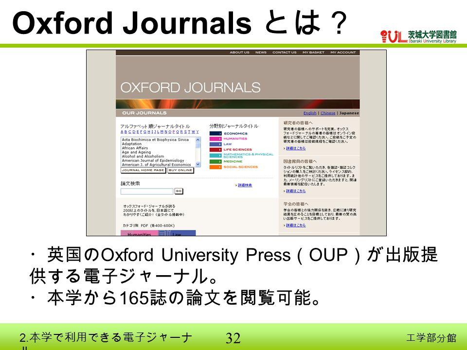 32 工学部分館 Oxford Journals とは? ・英国の Oxford University Press ( OUP )が出版提 供する電子ジャーナル。 ・本学から 165 誌の論文を閲覧可能。 2.