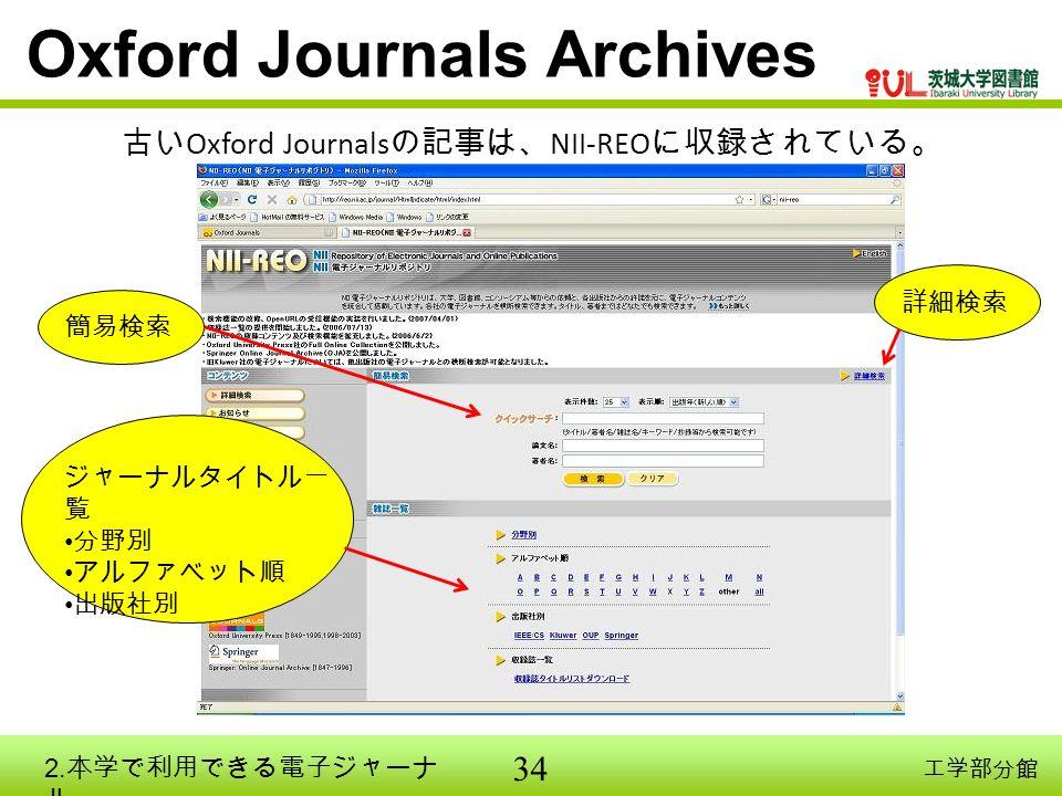 34 工学部分館 古い Oxford Journals の記事は、 NII-REO に収録されている。 簡易検索詳細検索 ジャーナルタイトル一 覧 分野別 アルファベット順 出版社別 Oxford Journals Archives 2.
