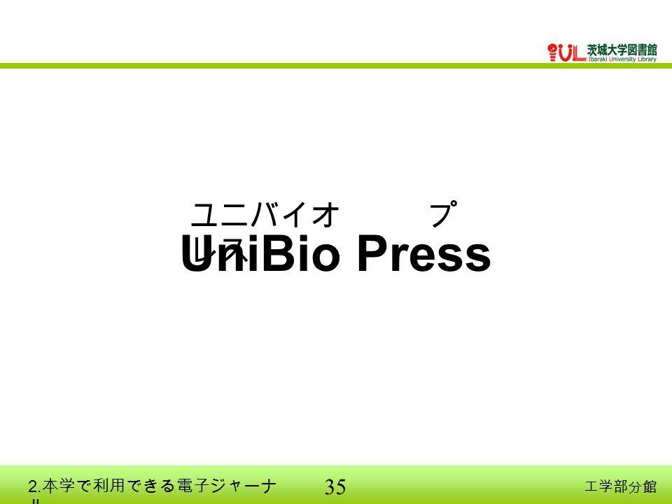 35 工学部分館 UniBio Press ユニバイオ プ レス 2. 本学で利用できる電子ジャーナ ル