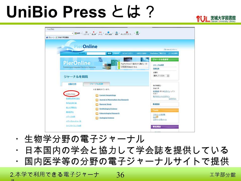36 工学部分館 UniBio Press とは? ・生物学分野の電子ジャーナル ・日本国内の学会と協力して学会誌を提供している ・国内医学等の分野の電子ジャーナルサイトで提供 2.