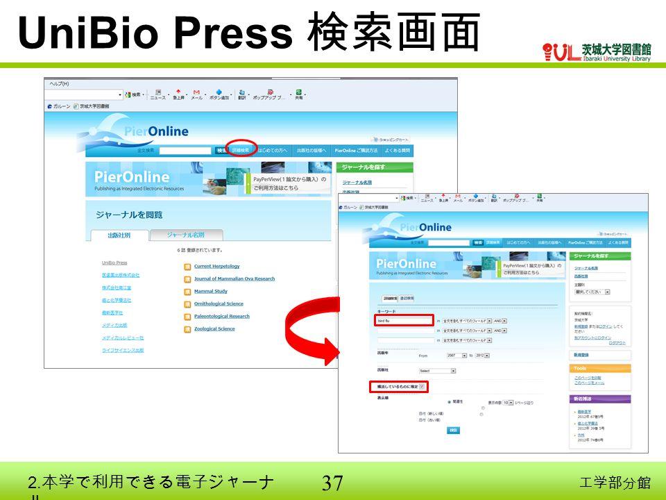 37 工学部分館 キーワード検 索 UniBio Press 検索画面 2. 本学で利用できる電子ジャーナ ル
