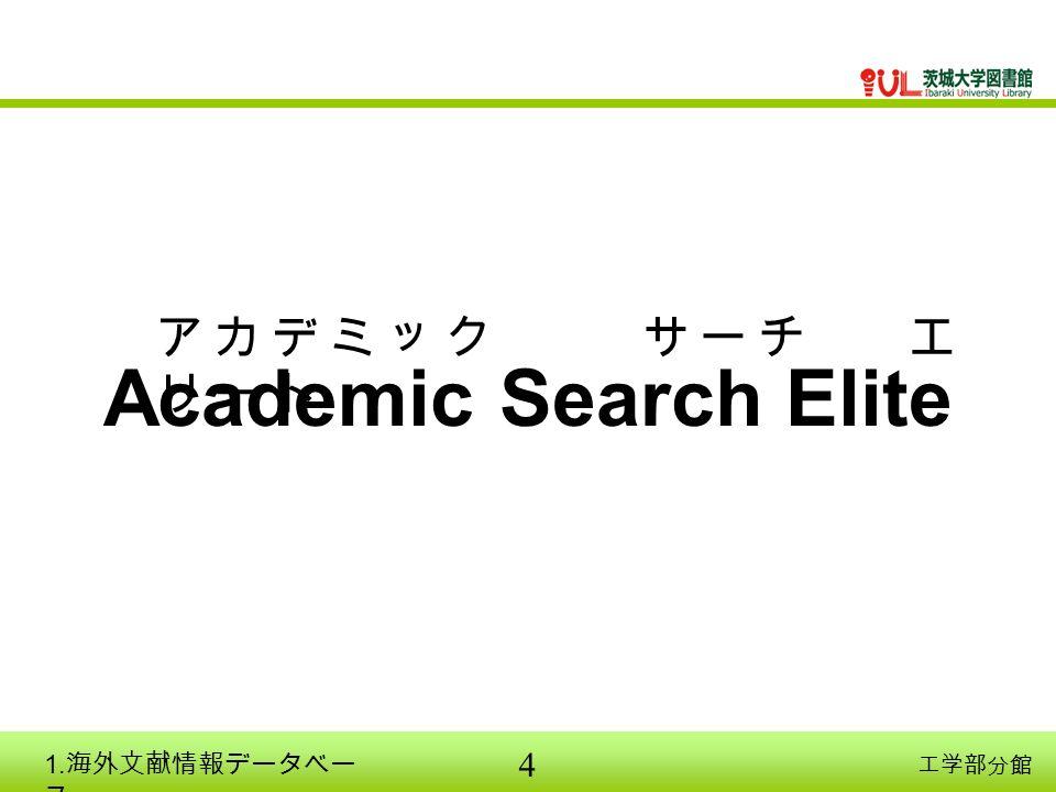 4 工学部分館 Academic Search Elite ア カ デ ミ ッ ク サ ー チ エ リ ー ト 1. 海外文献情報データベー ス