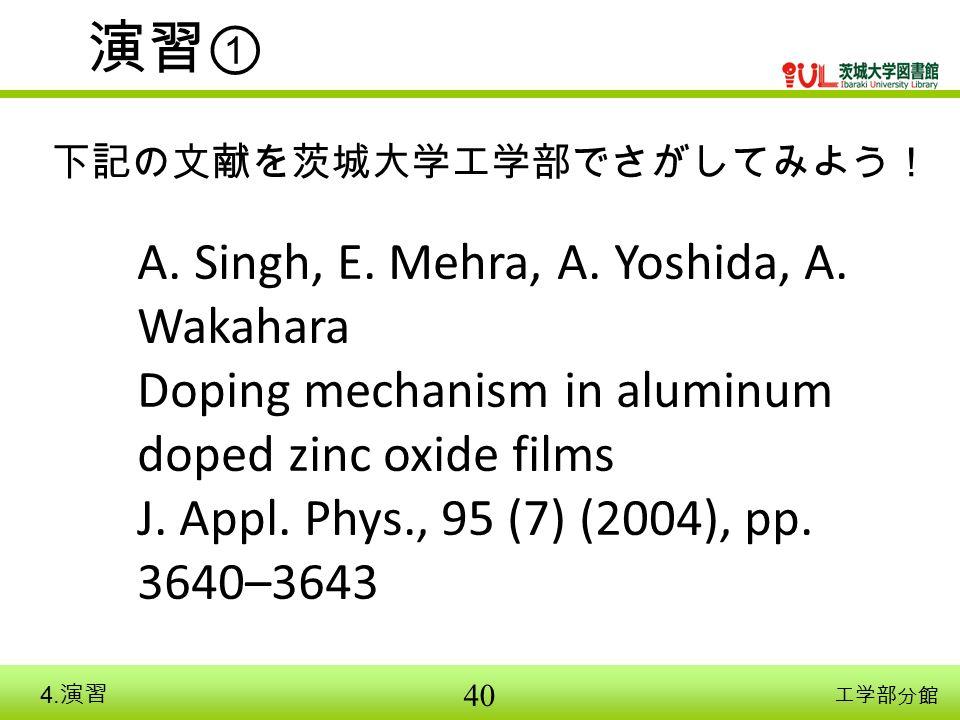 40 工学部分館 演習 ① A. Singh, E. Mehra, A. Yoshida, A.