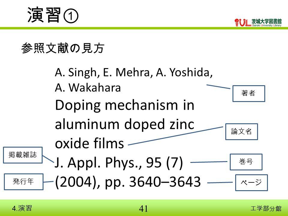 41 工学部分館 演習 ① A. Singh, E. Mehra, A. Yoshida, A.
