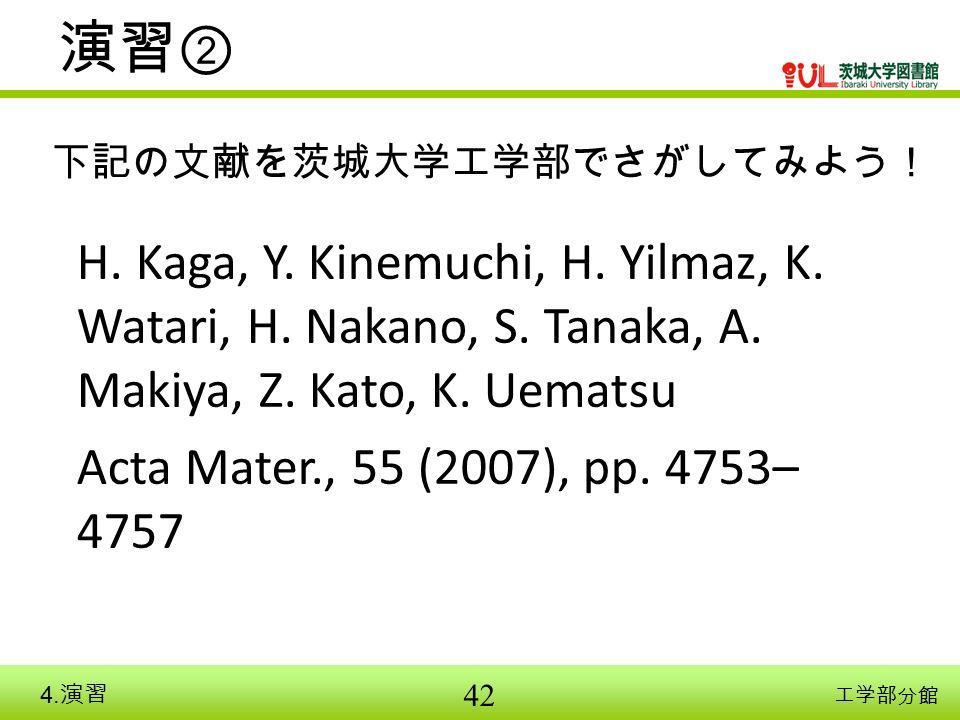 42 工学部分館 H. Kaga, Y. Kinemuchi, H. Yilmaz, K. Watari, H.