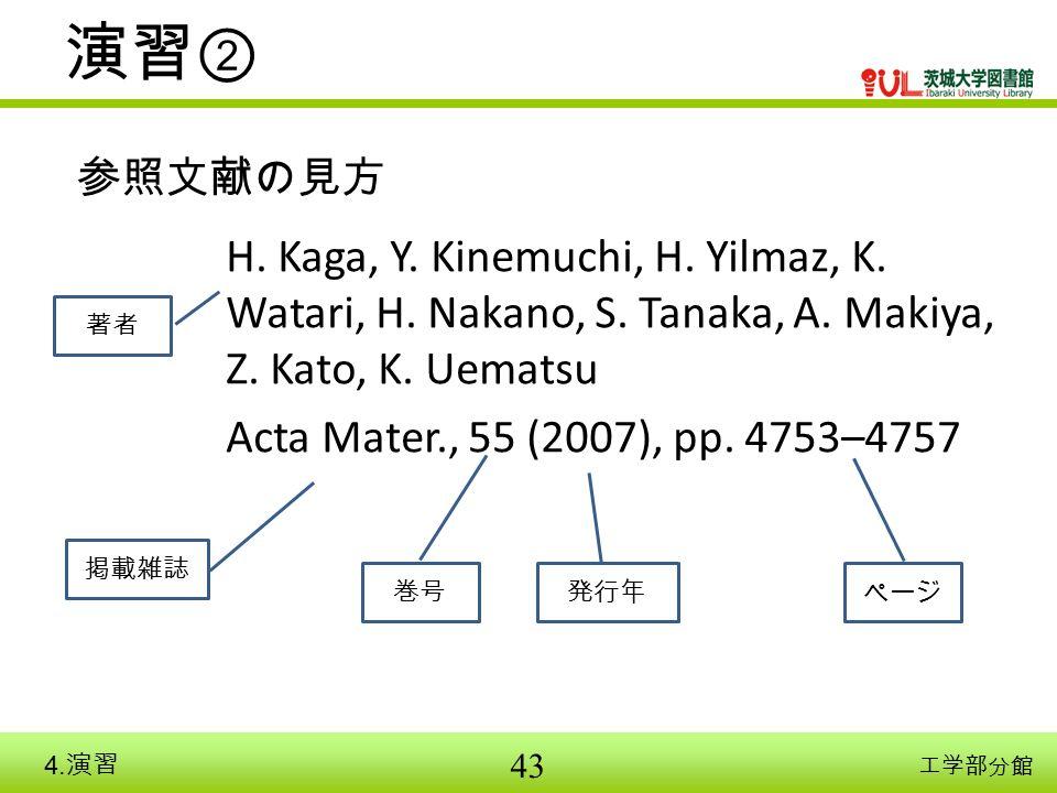 43 工学部分館 H. Kaga, Y. Kinemuchi, H. Yilmaz, K. Watari, H.