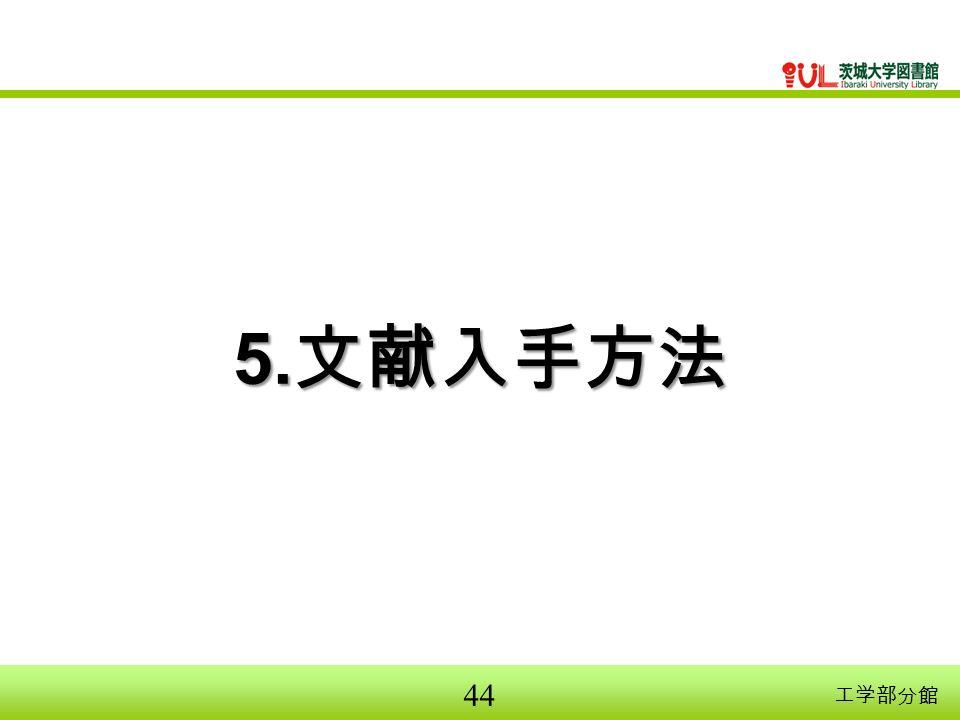 44 工学部分館 5. 文献入手方法