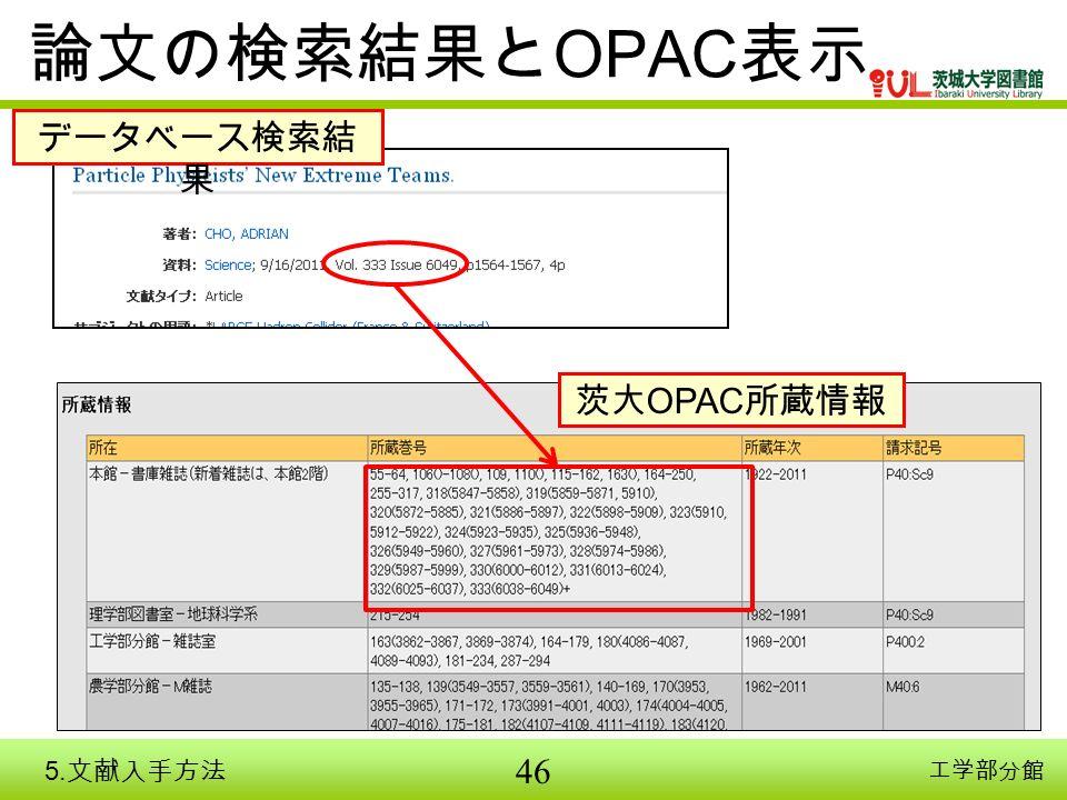 46 論文の検索結果と OPAC 表示 5. 文献入手方法 工学部分館 データベース検索結 果 茨大 OPAC 所蔵情報