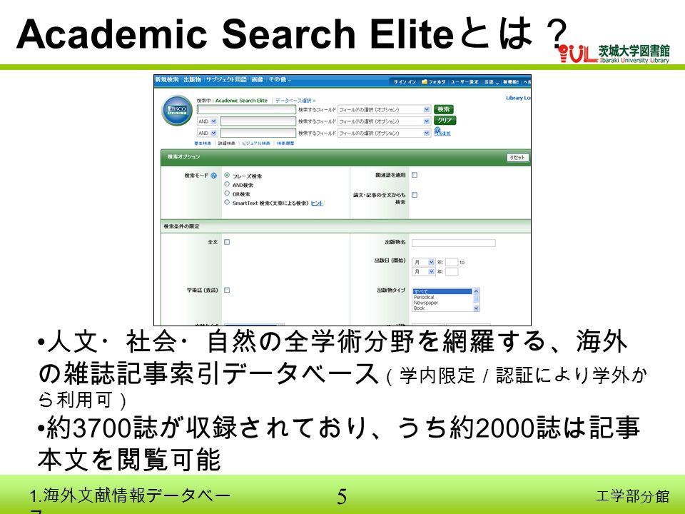 5 工学部分館 Academic Search Elite とは? 人文・社会・自然の全学術分野を網羅する、海外 の雑誌記事索引データベース (学内限定/認証により学外か ら利用可) 約 3700 誌が収録されており、うち約 2000 誌は記事 本文を閲覧可能 1.