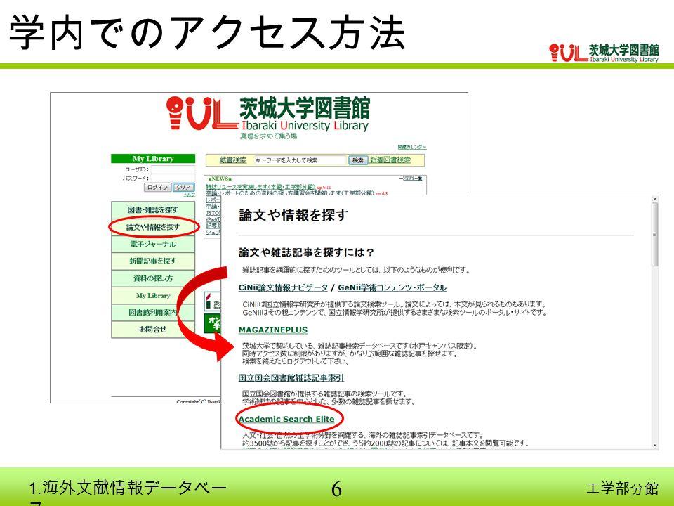 6 工学部分館 学内でのアクセス方法 1. 海外文献情報データベー ス