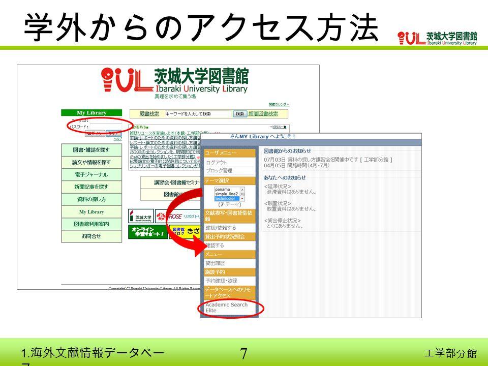 7 工学部分館 学外からのアクセス方法 1. 海外文献情報データベー ス