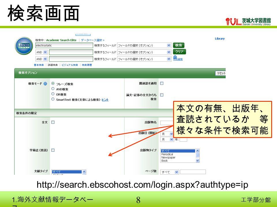 8 工学部分館 検索画面 本文の有無、出版年、 査読されているか 等 様々な条件で検索可能 http://search.ebscohost.com/login.aspx authtype=ip 1.