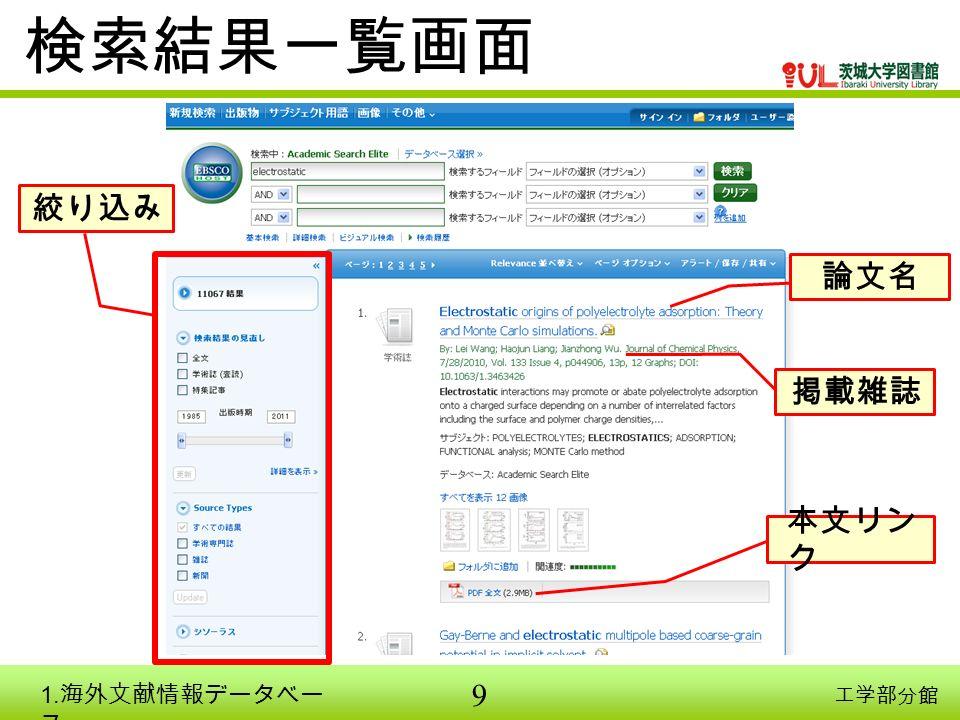 9 工学部分館 検索結果一覧画面 掲載雑誌 論文名 本文リン ク 絞り込み 1. 海外文献情報データベー ス