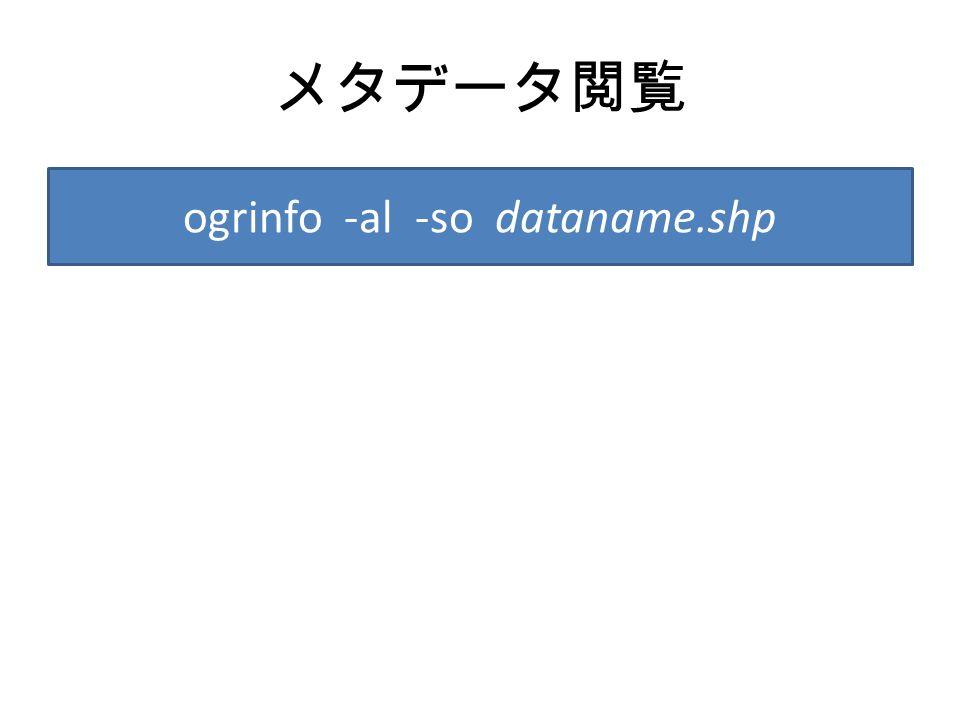 メタデータ閲覧 ogrinfo -al -so dataname.shp