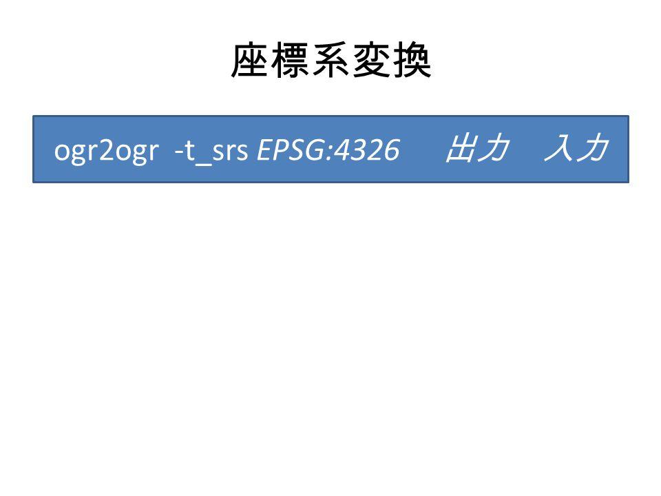 座標系変換 ogr2ogr -t_srs EPSG:4326 出力 入力