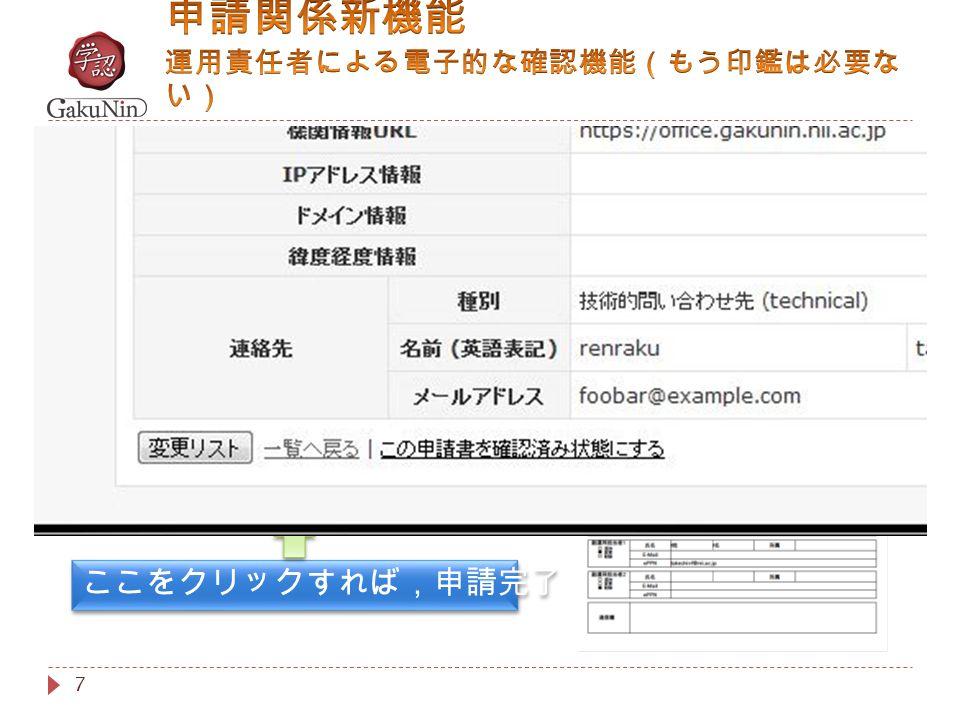 7 従来は,押印してこの書類を 郵送するしかなかった ここをクリックすれば,申請完了 運用責任者の ePPN が登録されていれば