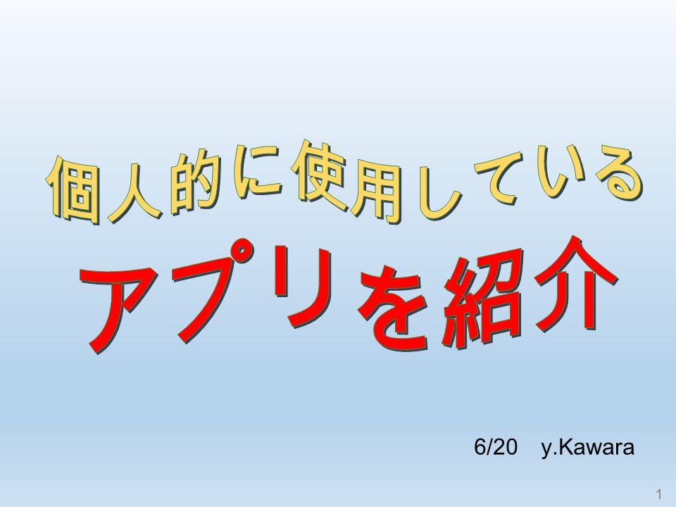6/20 y.Kawara 1