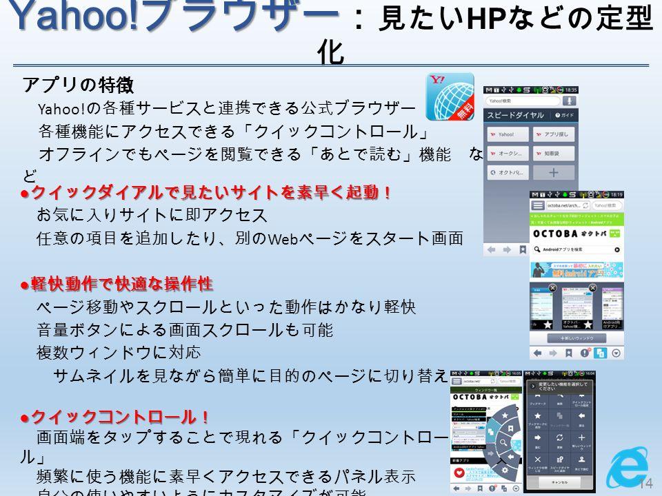 Yahoo. ブラウザー Yahoo. ブラウザー : 見たい HP などの定 型化 アプリの特徴 Yahoo.