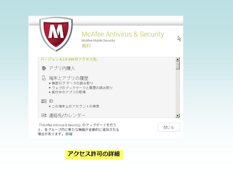 アクセス許可の詳細
