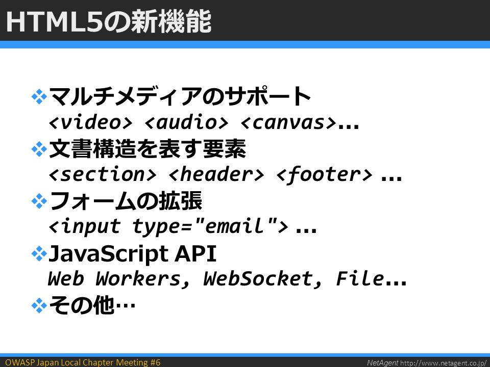 NetAgent http://www.netagent.co.jp/ OWASP Japan Local Chapter Meeting #6 HTML5の新機能  マルチメディアのサポート...