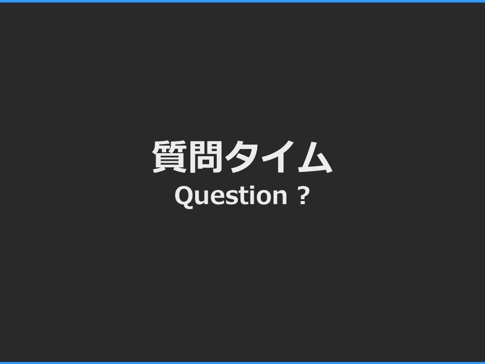 質問タイム Question